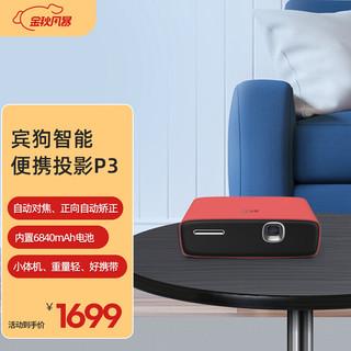 宾狗 P3便携投影仪  投影仪家用 便携户外  迷你投影机 手机电视投屏