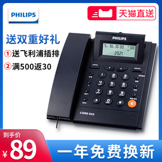 PHILIPS 飞利浦 042家用固话座机办公室固定电话机座机有线坐机2021新款