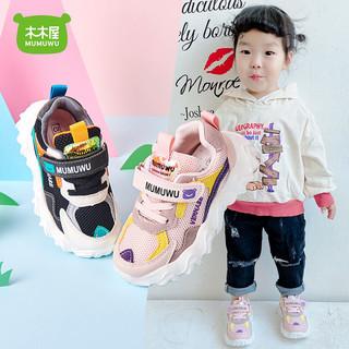 MUMUWU 木木屋 儿童鞋子2021新款运动鞋男女宝宝时尚老爹鞋网面透气机能鞋