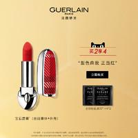 GUERLAIN 娇兰 臻彩宝石唇膏壳镜面高定口红套装限量官方正品