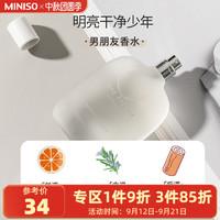 MINISO 名创优品 味道系列男士香水魅力持久留香淡自然学生香水