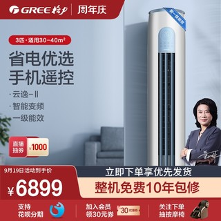 GREE 格力 gree/格力KFR-72LW新能效3匹节能变频一级柜式空调客厅自清洁云逸