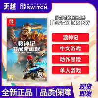 Nintendo 任天堂 Switch NS游戏 渡神记 众神与怪兽 中文 日版