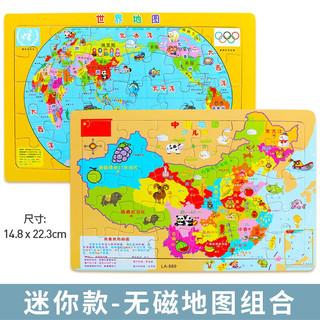QZM 巧之木 迷你款-中国世界地图组合(无磁)