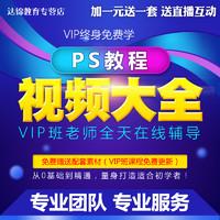 PS教程photoshop软件平面设计图淘宝美工全套零基础自学视频大全