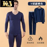 KJ 高端品牌无痕保暖内衣男士加绒加厚 牛奶丝套装(藏青色) M