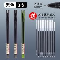 M&G 晨光 优品系列 AGPA1701 中性笔 0.5mm 黑色 3支装+送笔芯20支