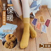 逸少 女士保暖中筒毛圈袜 5双混装