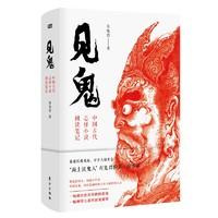 《见鬼:中国古代志怪小说阅读笔记》