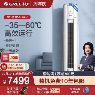 GREE 格力 gree/格力  KFR-72LW 3匹智能变频柜机空调新一级能效冷暖云锦IIX