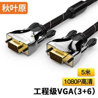 CHOSEAL 秋叶原 QS0005T5 VGA 工程级电脑电视投影仪带屏蔽网带磁环视频线 5米