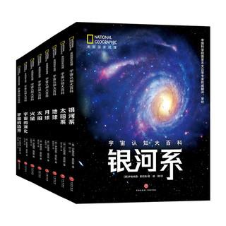 《宇宙认知大百科》(全8册)