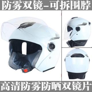 亚比雅  电动车头盔 D866白色(双镜)-可拆围脖