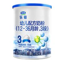 JUNLEBAO 君乐宝 官方旗舰店 乐铂3段幼儿牛奶粉三段170g*1罐