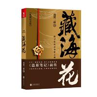 《盗墓笔记:藏海花》典藏纪念版