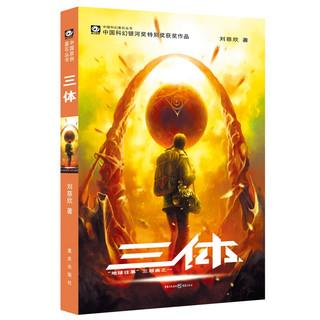 《中国科幻基石丛书·三体 1:地球往事》