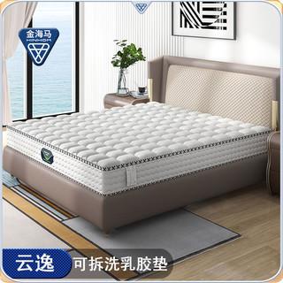 Kinhom 金海马 乳胶床垫子独立袋静音弹簧可拆洗席梦思家用睡垫1.5米1.8米