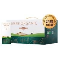 圣牧 有机纯牛奶 品醇 200ml*24盒