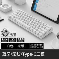 Readson 三模机械键盘 61键 白光板