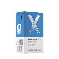 NEVER COFFEE 拿铁咖啡即饮咖啡饮料小蓝咖250mL*10盒整箱装