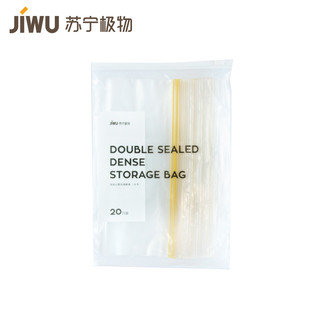 JIWU 苏宁极物 双封条密实保鲜袋 大号自封袋透明加厚收纳袋大小号PE密封袋样食品分装塑料包装袋子