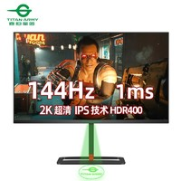 TITAN ARMY 泰坦军团 T32QG 31.5英寸IPS电脑显示器(2560*1440、144Hz、1ms、HDR400)
