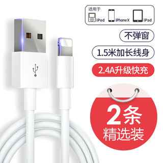 LICHEERS 领臣 苹果数据线1.5米两条快充 适用iPhone12Pro Max/11/Xs/XR/SE/8P/7手机充电线iPad Air/mini