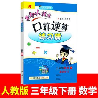 《口算速算练习册》三年级数学下册