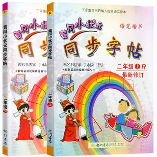 《黄冈小状元同步字帖》二年级上下册语文人教版