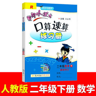 《黄冈小状元·口算速算练习册》二年级下册数学