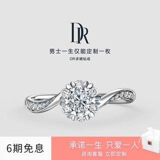 Darry Ring DR Darry Ring求婚钻戒 结婚订婚钻石戒指珠宝 WEDDING系列 拥爱捧花 20分 H色 SI1 白18K金 手寸详询客服