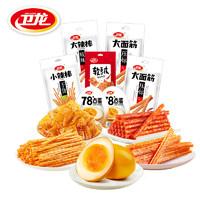 1日0点、PLUS会员:WeiLong 卫龙 大面筋软豆皮大小辣棒卤蛋休闲组合 共7款338g