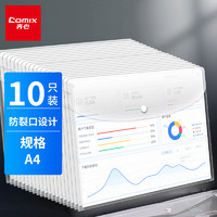 PLUS会员:Comix 齐心 EA6000 A4 透明文件袋 10个装