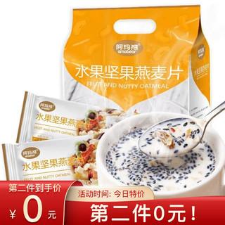 AMAXIONG 阿玛熊 水果坚果燕麦片 即食早餐零食代餐粉 冲饮谷物坚果麦片250g/袋