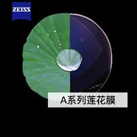 ZEISS 蔡司 眼镜片  1.67A系列莲花膜非球面镜片2片(送150元内镜框)