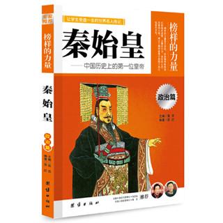 《让学生受益一生的世界名人传记·政治篇:秦始皇》