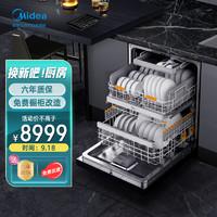 Midea 美的 12套大容量 洗碗机嵌入式 四星消毒 五臂飓风洗 双驱变频 全自动刷碗机X5