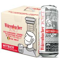 有券的上:Würenbacher 瓦伦丁 小麦白啤酒 500ml*9听
