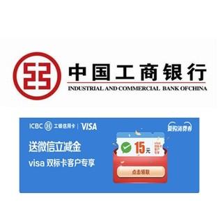 工商银行 VISA双标卡用户专享