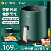 Haier 海尔 空气炸锅家用电烤箱一体多功能全自动薯条机智能电炸锅777
