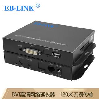 EB-LINK EB-DVI120-KVM-S高清DVI音视频网络延长器120米dvi转RJ45网线传输器KVM带USB接口信号放大器
