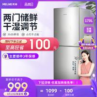 MELING 美菱 MeiLing/美菱 BCD-170LCX 双门小冰箱小型家用节能冷藏冷冻电冰箱