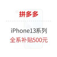 好价汇总:拼多多 iPhone13全系补贴500元,好价继续