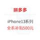 好价汇总:拼多多 iPhone13全系补贴500元,好价继续 多店铺可购买,商品链接不断更新,收藏关注不错过~
