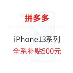拼多多 iPhone13全系补贴500元,好价继续