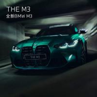 BMW 宝马 定金  BMW M3 新车定金