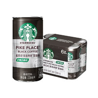 STARBUCKS 星巴克 Starbucks)派克市场 黑咖啡228ml*6瓶 无糖咖啡饮料(新老包装随机发货)