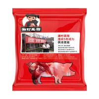 限地区:湘村黑猪 供港黑猪筒子骨 500g