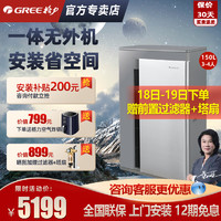 GREE 格力 Gree/格力空气能热水器150升家用速热泵海洋之意节能一体式空气能