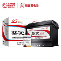 PLUS会员:CAMEL 骆驼 55D26L/R(2S) 12V 汽车电瓶蓄电池